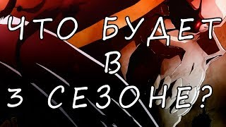 Сюжет 3 сезона Overlord