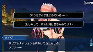 Medb  - (Fate/Grand Order) - Valentine 2019 - Medb (Saber) 4★ (Voces Incluidas)