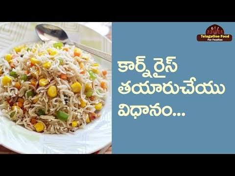 Aaha Emi Ruchi | How to make Corn Rice | Bharathi's Kitchen | TeluguOne Food