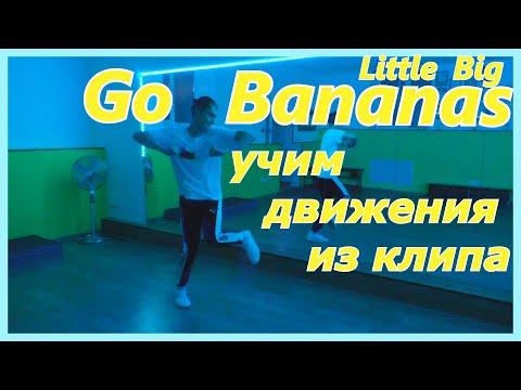 УЧИМ движения ИЗ КЛИПА GO BANANAS - LITTLE BIG