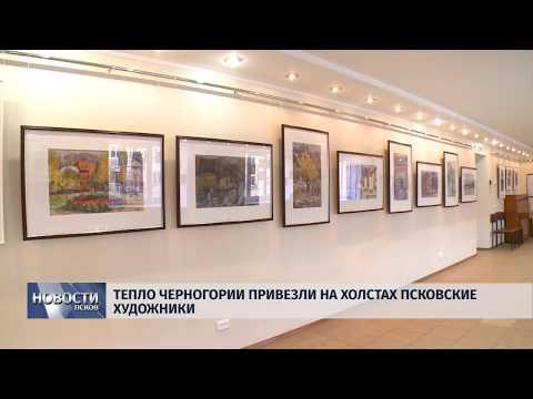28.11.2018 # Тепло Черногории привезли на холстах псковские художники