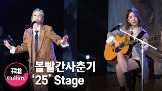 볼빨간사춘기(BOL4) '25' Showcase Stage 쇼케이스 무대 (안지영, 우지윤) [통통TV]