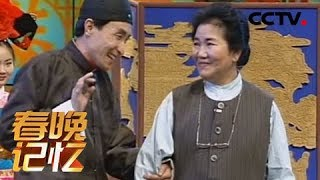 Download Video [1996年春晚]小品:打工奇遇,表演:赵丽蓉 巩汉林 | CCTV春晚 MP3 3GP MP4
