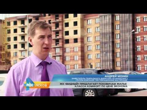 Новости Псков 01.06.2016 # ЖК ВИДНЫЙ