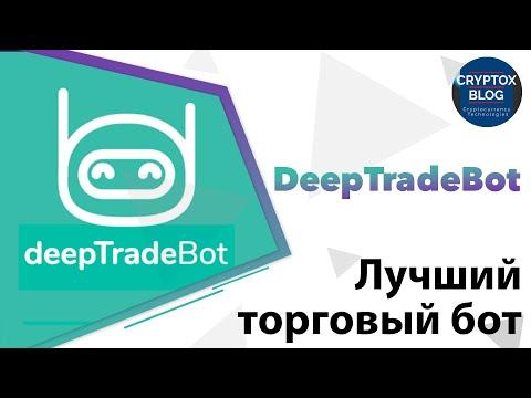 DeepTradeBot: лучший торговый бот