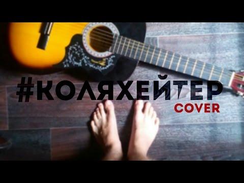 КОЛЯХЕЙТЕР НА ГИТАРЕ! (Ларин Cover) #КОНКУРСКАВЕР #КОЛЯХЕЙТЕР клип кавер укулеле)