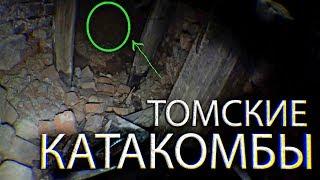 Томские КАТАКОМБЫ. ЗАСТРЯЛ в подземелье