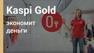 Выгодная карта без комиссий | Kaspi Gold