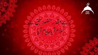 Naat Zahe Muqadar Huzoor E Haq Se Salam Aya Urdu Lyrics By Qari Waheed Zafar Qasmi 720p 2018