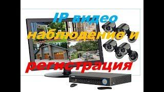 IP видео наблюдение и регистрация. Как и что.