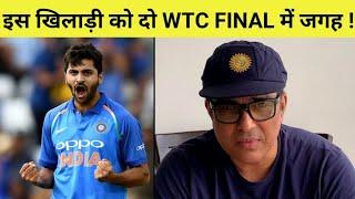 Sanjay Manjrekar का बड़ा बयान WTC के लिए Playing XI में इस खिलाड़ी को देना चाहते हैं मौका|Sports Tak