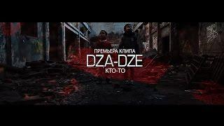 Dza-Dze - Кто-то