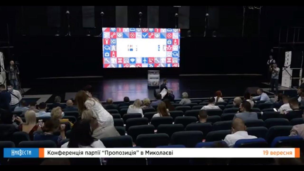 Конференция партии «Пропозиція» в Николаеве