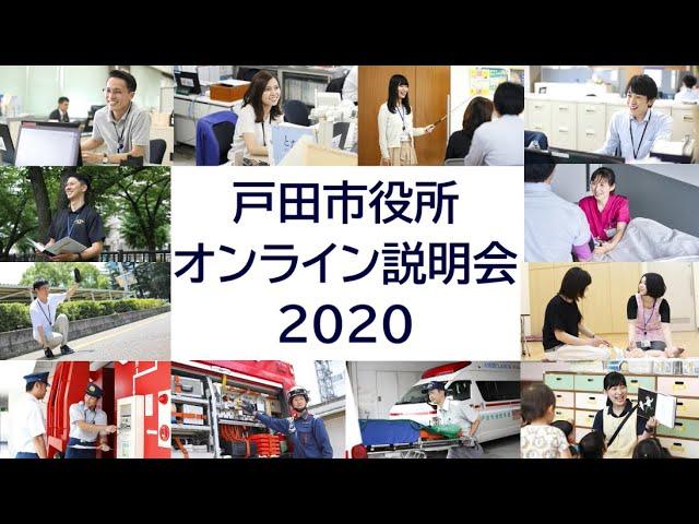 戸田市役所オンライン説明会2020
