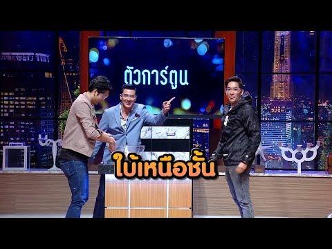 ทายตัวการ์ตูน | HOLLYWOOD GAME NIGHT THAILAND S.2 | 6 ต.ค. 61