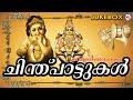 ചിന്തുപാട്ടുകൾ | Chinthu Pattukal Malayalam | Hindu Devotional Songs Malayalam | Ayyappa Songs