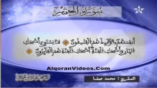 HD تلاوة خاشعة للمقرئ محمد صفا الحزب 55