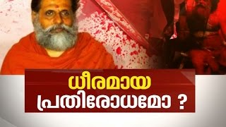 Girl chopped off genitals of Swami| News Hour 20 May 2017