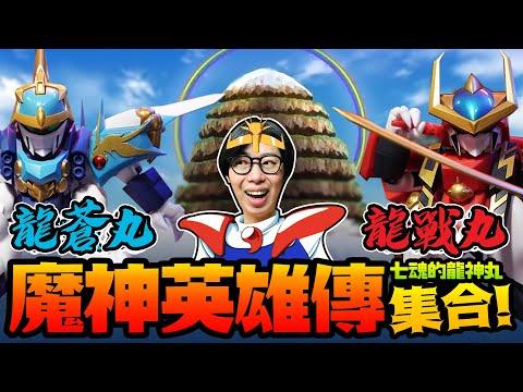 《魔神英雄傳 七魂的龍神丸》NXEDGE STYLE龍蒼丸龍戰丸集合!【玩具人玩玩具】