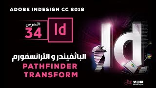 الانديزاين Pathfinder & Transform