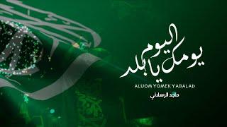 ماجد الرسلاني - اليوم يومك يابلد (حصرياً) | 2020 كلمات الشاعر | عبدالله رجاء العنزي تحميل MP3
