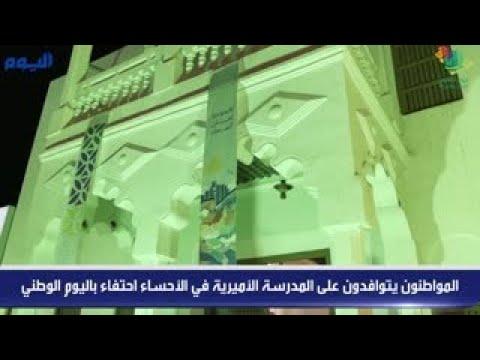 المواطنون يتوافدون على المدرسة الأميرية في الأحساء احتفاء باليوم الوطني