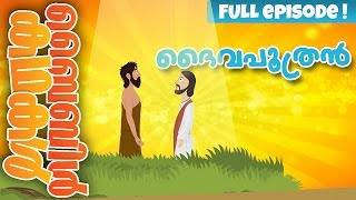 The Son of God! (Malayalam)- Bible Stories For Kids! Episode 34