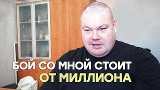 Дацик о бое против Тарасова, Емельяненко, Тесака и хейтеров / Интервью Рыжего Тарзана