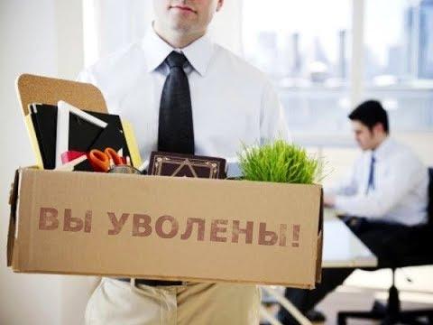 Статья 81, п 5 ТК РФ Увольнение работника за неоднократного неисполнения работником  трудовых об.