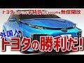 【衝撃】トヨタ、HV(ハイブリッド車)特許2万3000件を無償開放と発表!外国人「トヨタの勝利だ。」