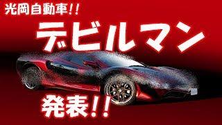 光岡自動車!!最新鋭スーパーカーデビルマンを発表!!