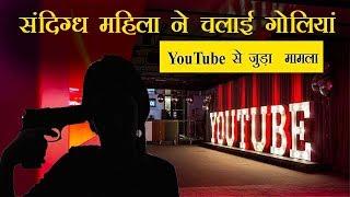 Youtube मुख्यालय में बड़ा हमला, संदिग्ध की मौत
