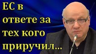 Дмитрий Джангиров - ЕC в ответе за тех кого приручил...(archive)