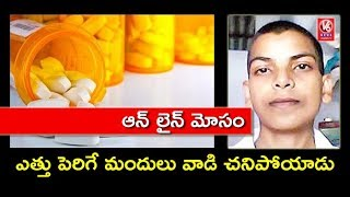 Youth Dies After Using 'Growth On' Height Increasing Powder | Wanaparthy | V6 News