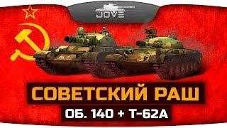 Советский Раш на Об. 140 и Т-62А. Бодрый нагиб с DeSeRtod! [18+]