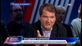 Украина на коленях? Право голоса