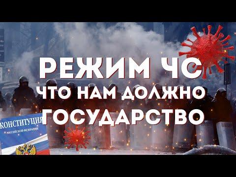 Что должно государство на режиме ЧС в России? Отличия от ЧП по закону