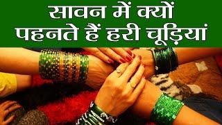 Women wear green bangles in Sawan; Why | क्यों पहनी जाती है सावन में हरी चूड़ियां | Boldsky