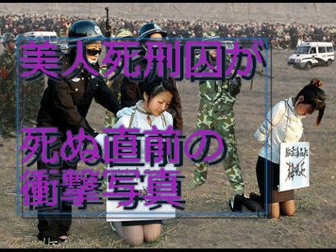 【閲覧注意】美人中国死刑囚が処刑される直前を収めた衝撃写真の数々②