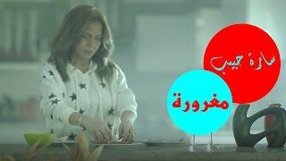 تحميل اغاني سارة حبيب - مغرورة / Sara Habib - Maghrora MP3