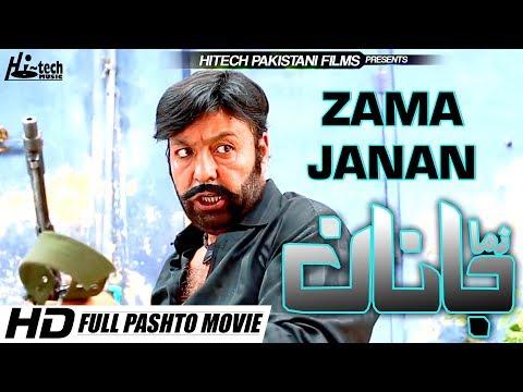 ZAMA JANAN (2019 NEW PASHTO FILM) SHAHID KHAN - HI-TECH PAKISTANI FILMS
