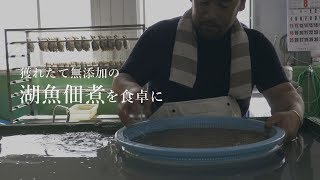 【びわ湖の魚を食べる】獲れたて無添加の湖魚佃煮を食卓に~近江佃煮庵 遠久邑(おくむら)~