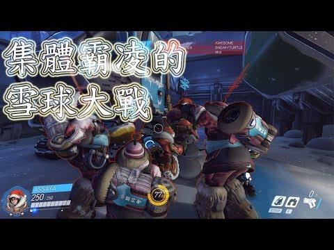 鬥陣特攻 [豆腐] 集體霸凌的雪球大戰