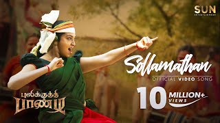 Pulikkuthi Pandi - Sollamathan Video Song | Vikram Prabhu | Lakshmi Menon | Sun Entertainment