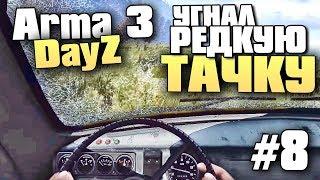 УГНАЛ РЕДКУЮ ТАЧКУ - Зомби Апокалипсис в Arma 3 DayZ - #8