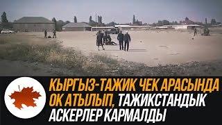 Кыргыз-тажик чек арасында ок атылып, тажикстандык аскерлер кармалды