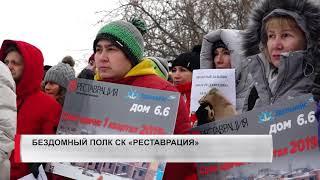 """Программа """"Главные новости"""" на 8 канале за 21.01.2019 - Часть 1"""