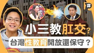 【P觀點】小三教肛交?台灣性教育到底是開放還保守?