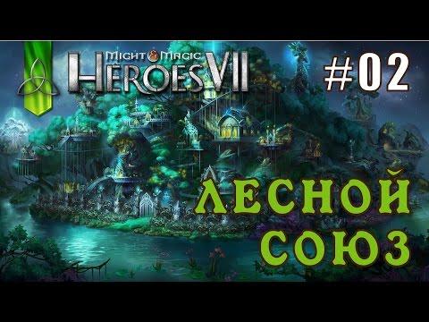 Герои меча и магии 6 прохождение 2