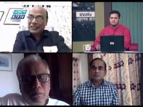 Ekusher Raat || একুশের রাত || লকডাউনে নববর্ষ || 14 04 2021 || ETV Talk Show